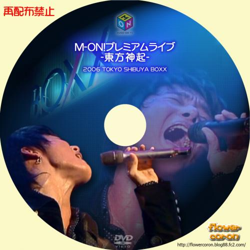M-ONプレミアムライブ2006-ジ