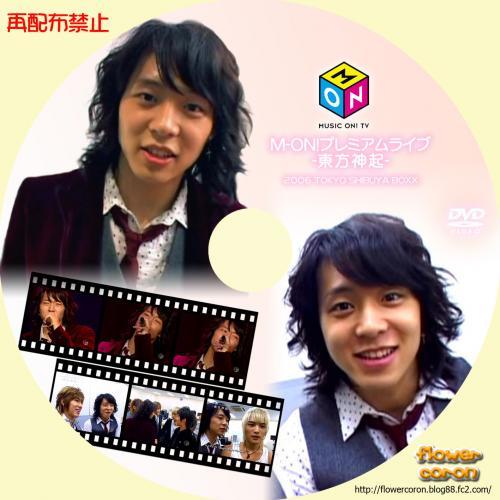 M-ONプレミアムライブ2006-ユ