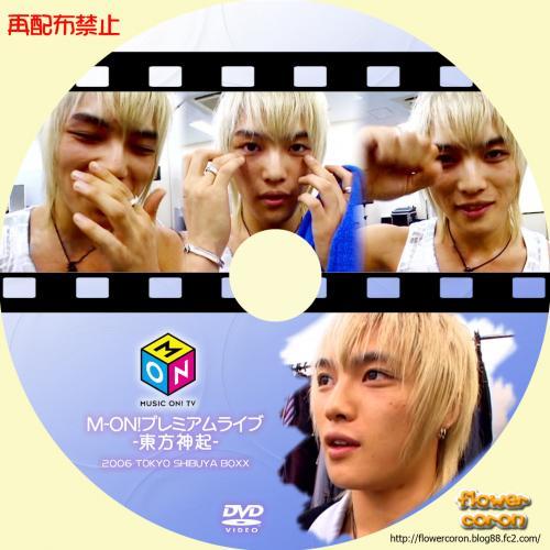 M-ONプレミアムライブ2006-je