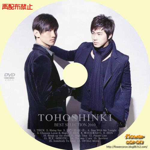 TOHOSHINKI BEST SELECTION2010ホミン