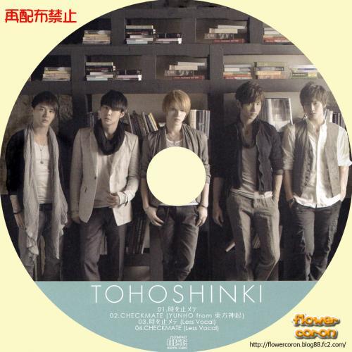 時ヲ止メテ02-CD