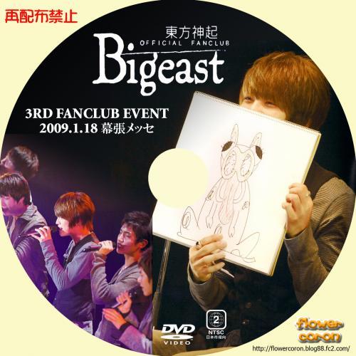東方神起-BIGEAST-3RD-FANCLU