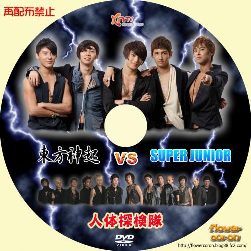 東方神起-VS-SUPERJUNIOR-人