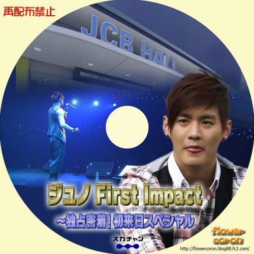 ジュノFIRST-IMPACT