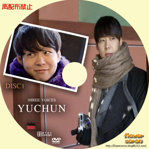 3HREE-VOICES-ユチョン-DISC1