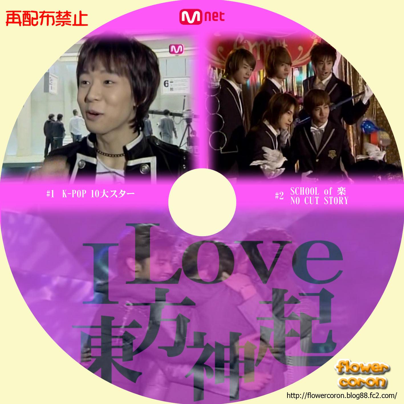 I LOVE 東方神起 #1#2