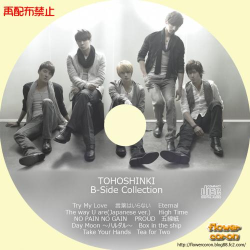 B-Side-Collection-2.jpg