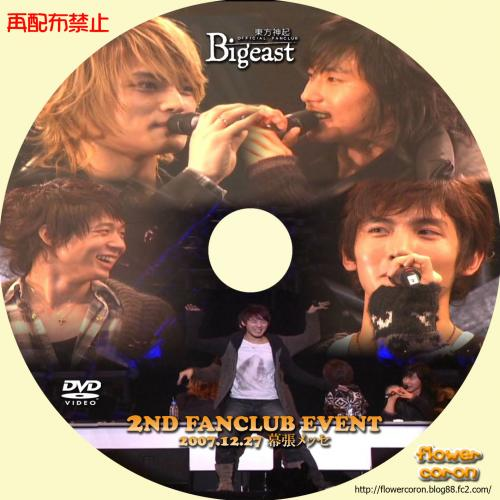 Bigeast-2nd-FANCLUB-EVENT_20100420163209.jpg