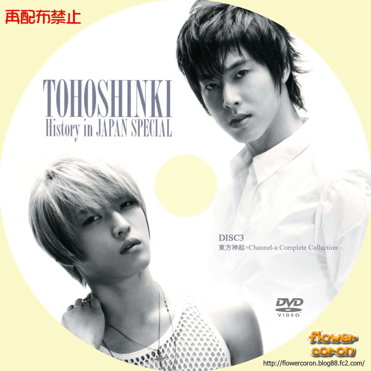 HISTORY in JAPAN DISC3