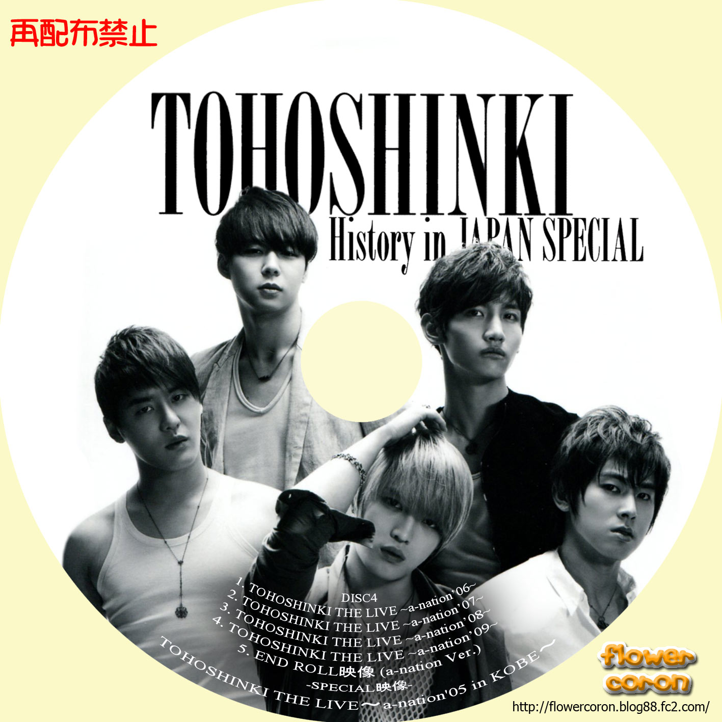 HISTORY in JAPAN DISC4