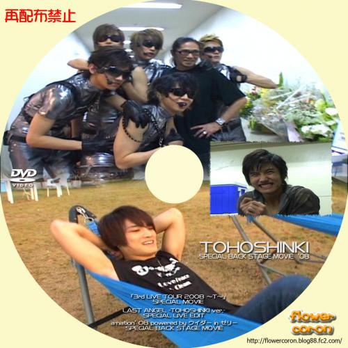 SPECIAL-BACK-STAGE-MOVIE08_20100520182420.jpg