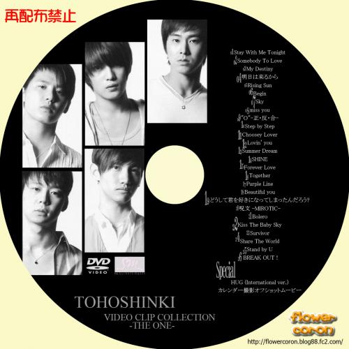 TOHOSHINKI-VIDEO-CLIP-COLLE.jpg