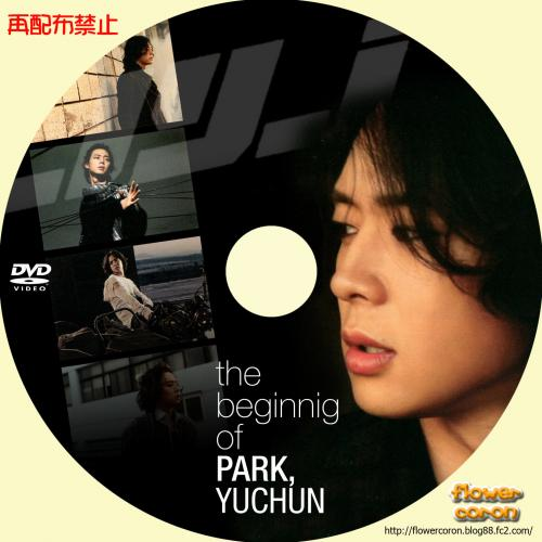 the-beginning-of-yuchun.jpg
