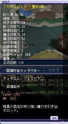 TWCI_2012_3_15_3_29_56.jpg