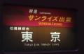 サンライズ出雲・瀬戸 (3)