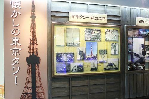 東京タワー13.3.4p3