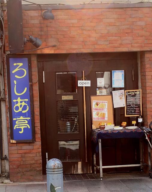 ろしあ亭13・3・5