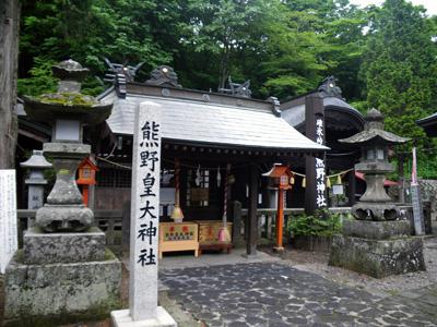 碓氷峠熊野神社
