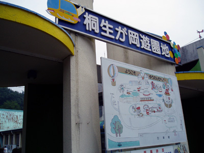 桐生ヶ丘遊園地正門
