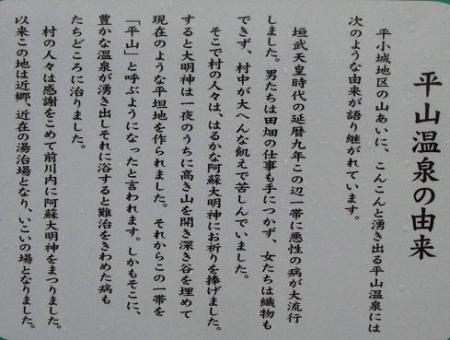 平山温泉 004