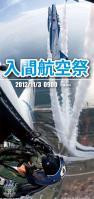 2012 入間基地祭のパンフ表紙