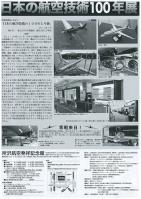 日本航空技術100年展の内容