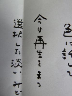 hiranohumi112.jpg