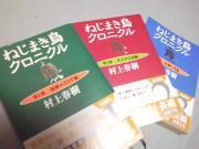 nejimaki121.jpg