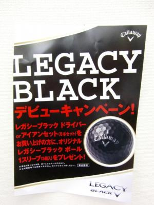 レガシーブラック キャンペーン