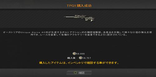20TRG購入完了