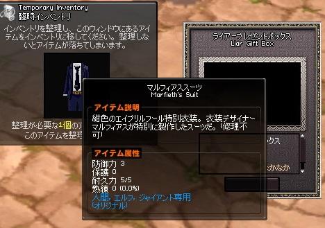 mabinogi_2012_03_31_001.jpg