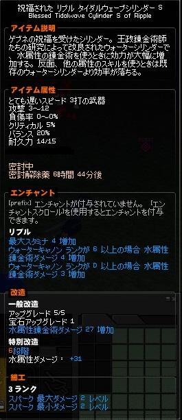 mabinogi_2012_04_01_002.jpg