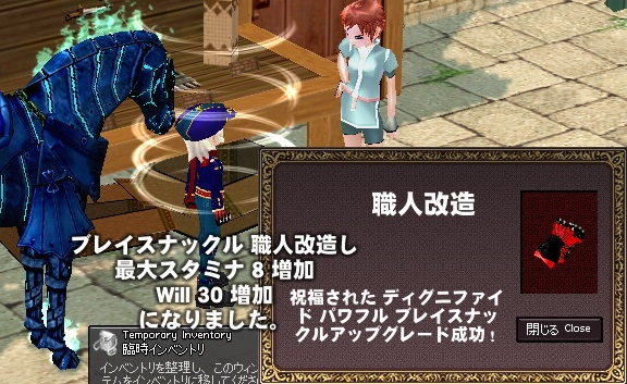mabinogi_2012_05_04_005.jpg