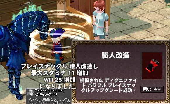 mabinogi_2012_05_04_006.jpg