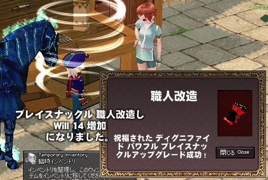 mabinogi_2012_05_04_007.jpg