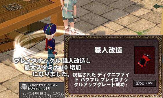 mabinogi_2012_05_04_008.jpg