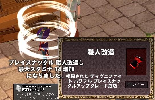 mabinogi_2012_05_04_010.jpg