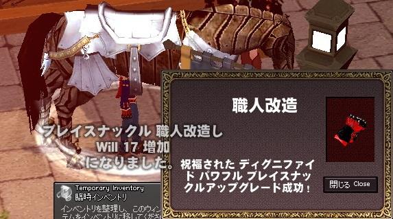 mabinogi_2012_05_04_011.jpg