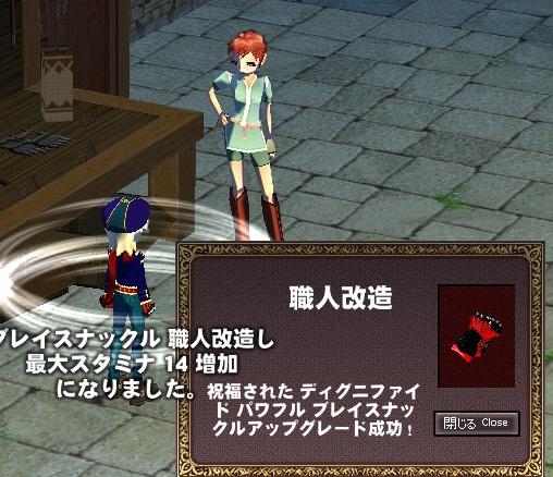 mabinogi_2012_05_04_014.jpg