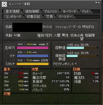 mabinogi_2012_05_10_001.jpg