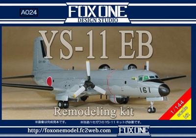 YS11EB-box400