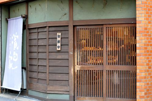 濱田家 三軒茶屋店