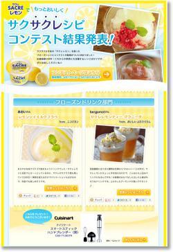 サクレレモンレシピ 部門賞受賞