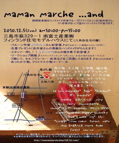 maman+marche_convert_20101201222650.jpg