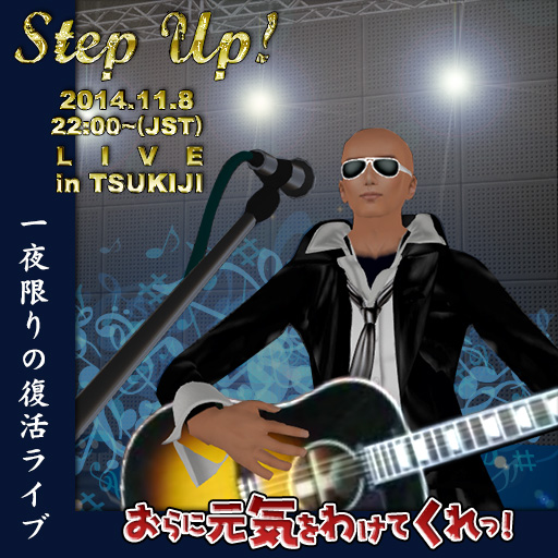 Secondlife Live Step Up!