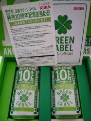 greenlabel1