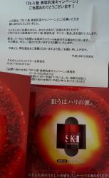 SKⅡ美容乳液