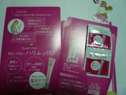 カネボウsuisai美容液サンプル