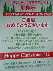 コモディイイダークリスマスケーキ