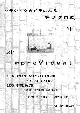 ImproVident